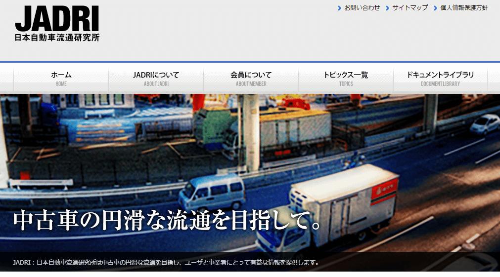 JADRI(日本自動車流通研究所)
