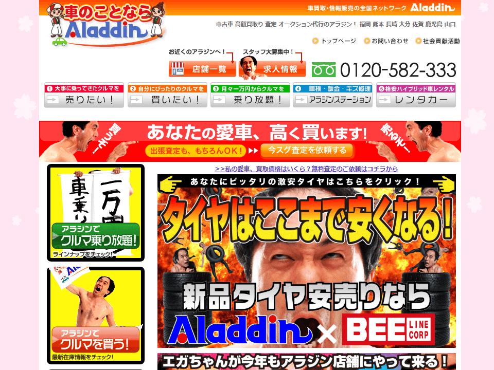 アラジン公式サイト
