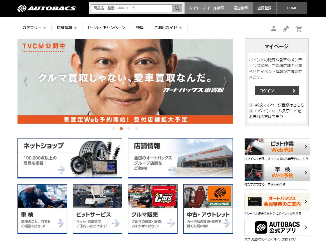 オートバックス公式サイト