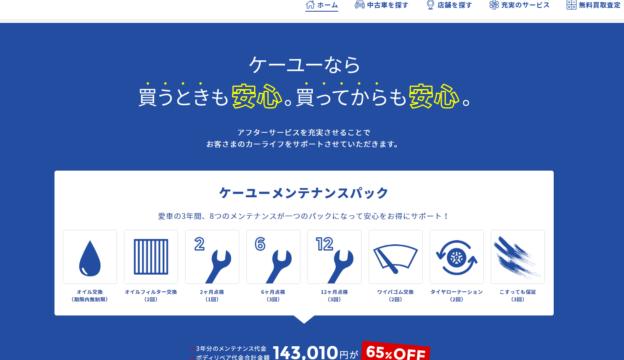 ケーユー公式サイト