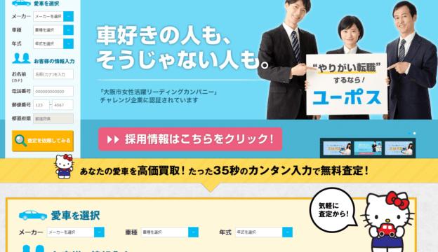 ユーポス公式サイト