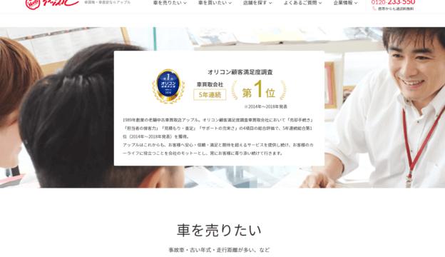 アップル公式サイト
