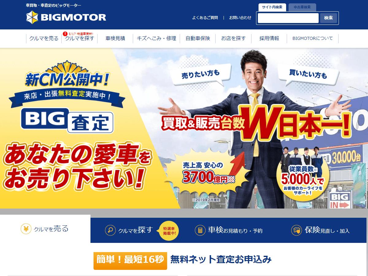 ビッグモーター公式サイト
