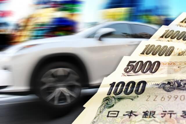 走る車とお金