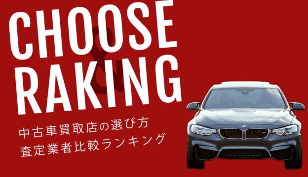 中古車買取店の選び方&おすすめ査定業者比較ランキング