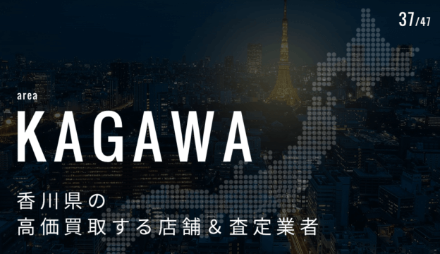 香川県の高価買取業者