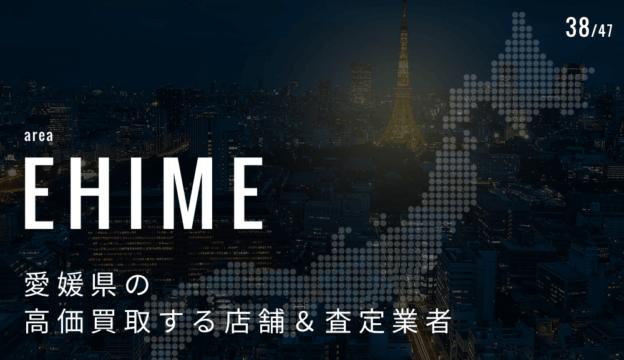 愛媛県の高価買取業者