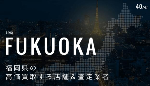 福岡県の高価買取業者