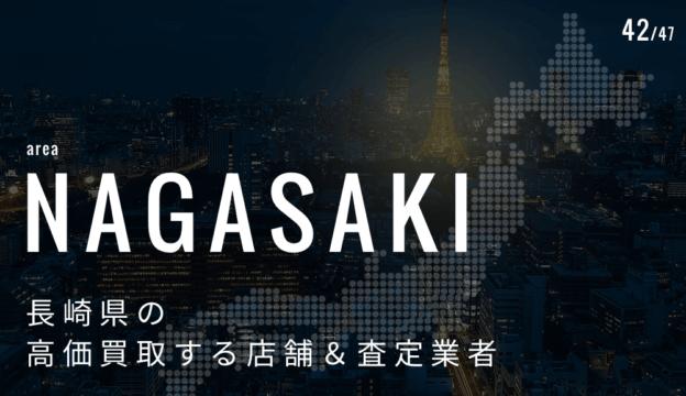 長崎県の高価買取業者