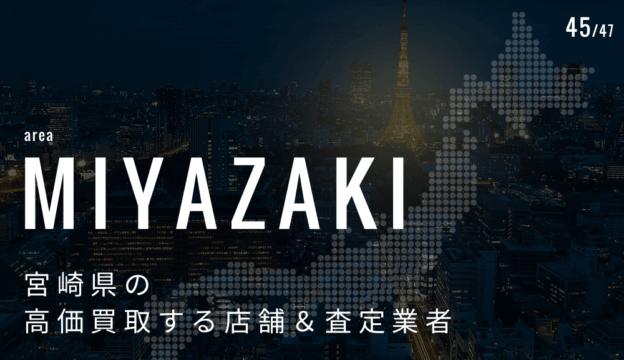 宮崎県の高価買取業者