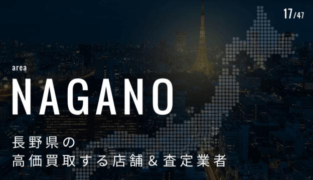 長野県の高価買取業者