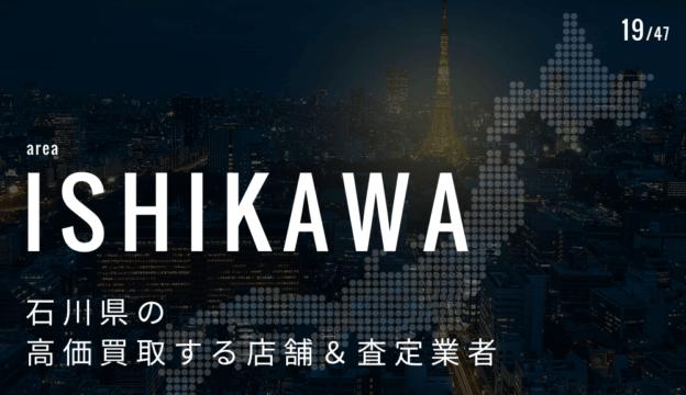 石川県の高価買取業者