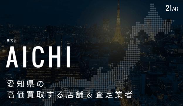 愛知県の高価買取業者