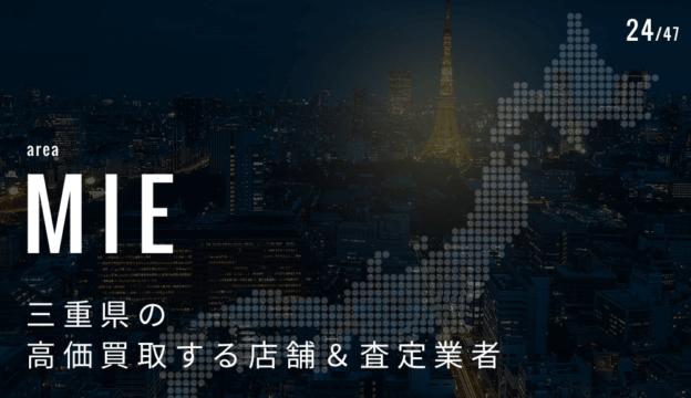 三重県の高価買取業者