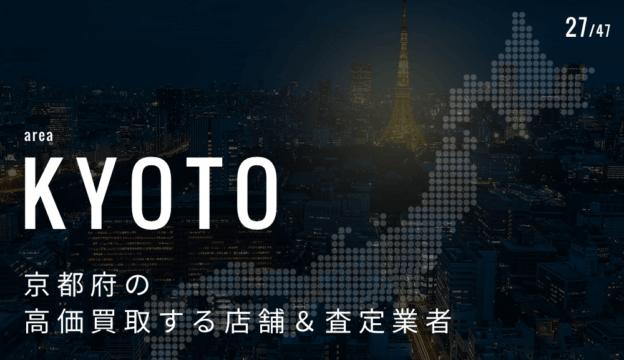 京都県の高価買取業者