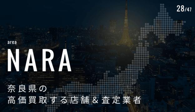 奈良県の高価買取業者