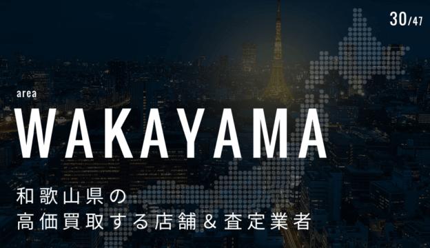 和歌山県の高価買取業者