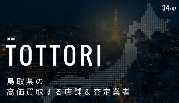 鳥取県の高価買取業者