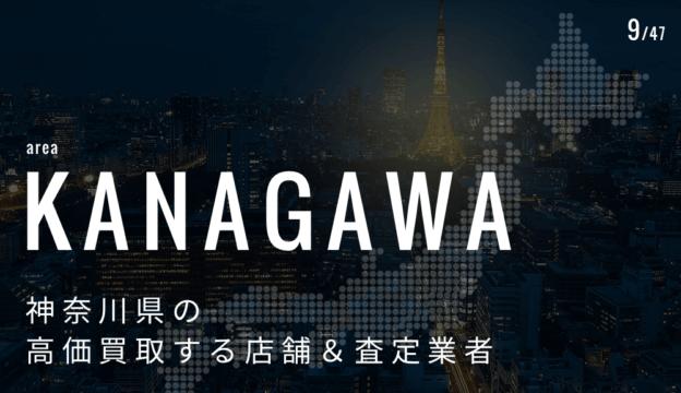 神奈川県の高価買取業者