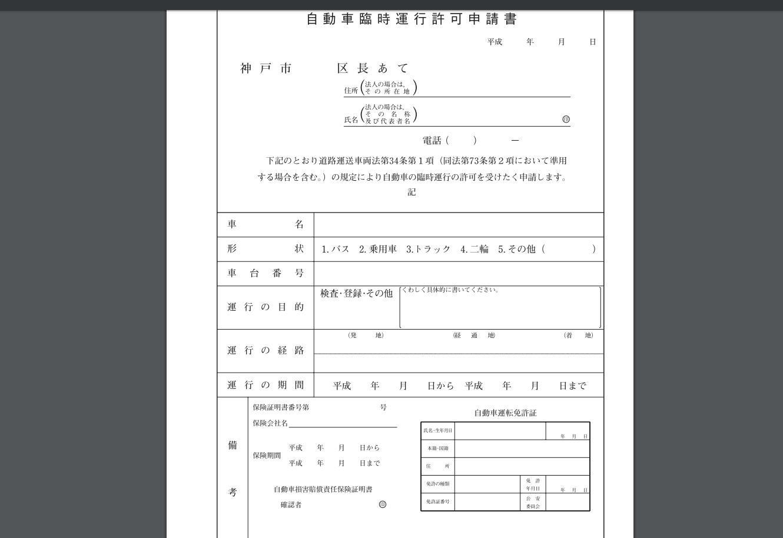 兵庫県神戸市「自動車臨時運行許可申請書」