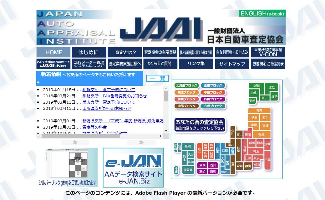 JAAI公式サイト