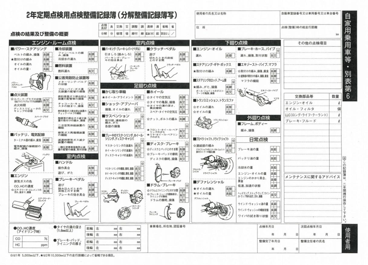 JAF「点検整備記録簿」