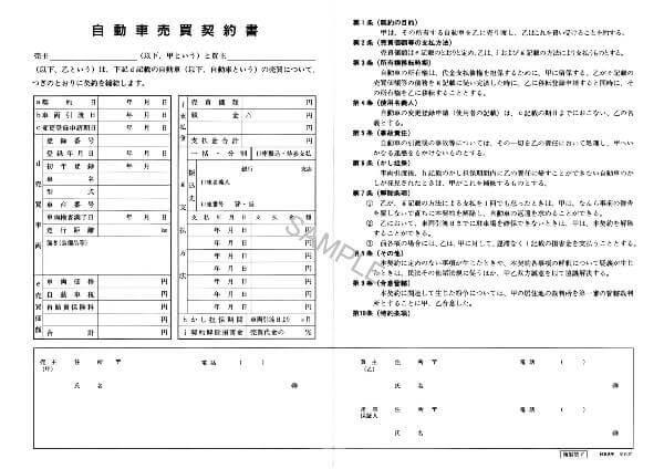 (画像出典:楽天「自動車売買契約書」)