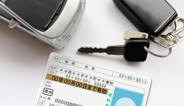 免許とカギと車