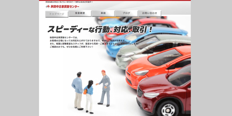 秋田中古車買取センター