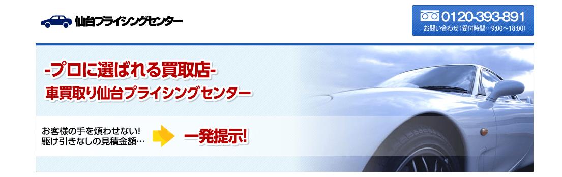 仙台プライシングセンター